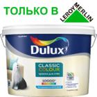 Dulux Classic Colour - Краска для стен